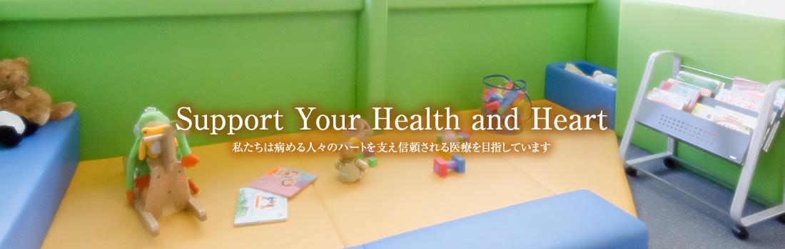 私たちは病める人々のハートを支え信頼される医療を目指しています